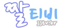 짤티비 - 연예인, 노출, 움짤, GIF